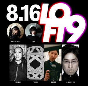 8.16 トークライブ